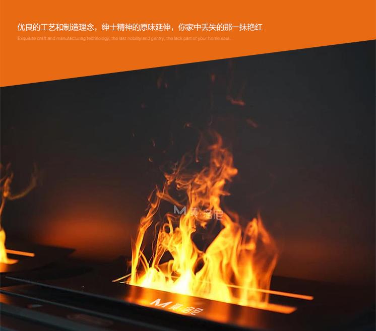 3D霧化電壁爐
