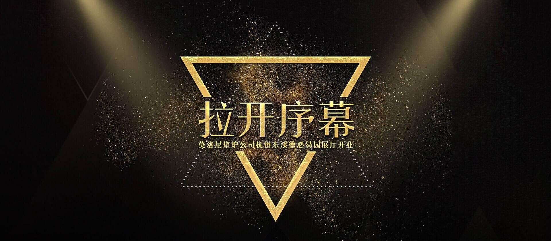 莫洛尼壁炉杭州开幕