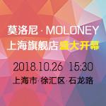 莫洛尼上海旗舰店开幕在即,看点抢先揭秘!