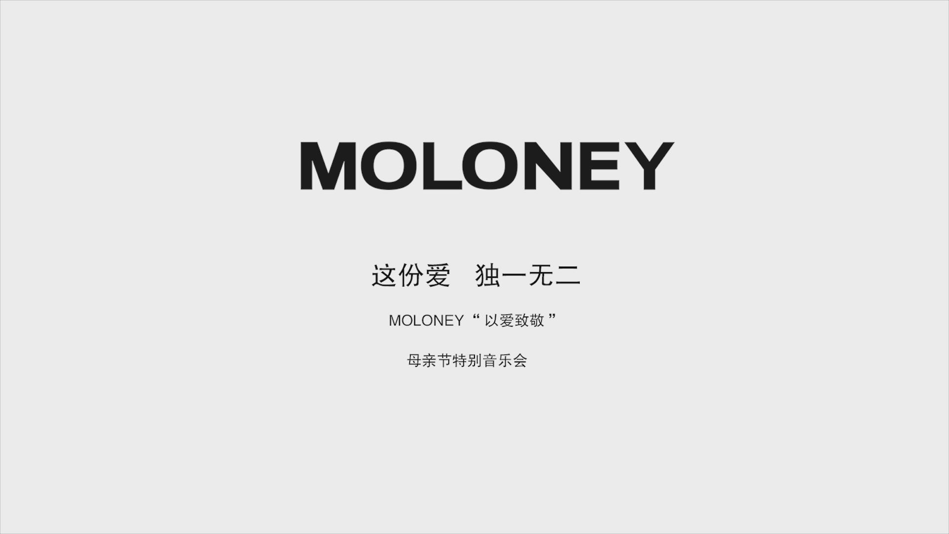 MOLONEY母亲节围炉音乐会视频