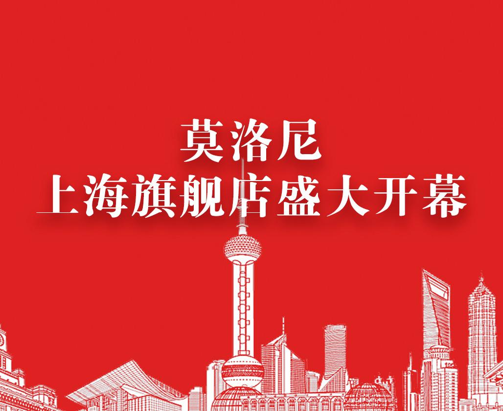 上海展厅开幕专题