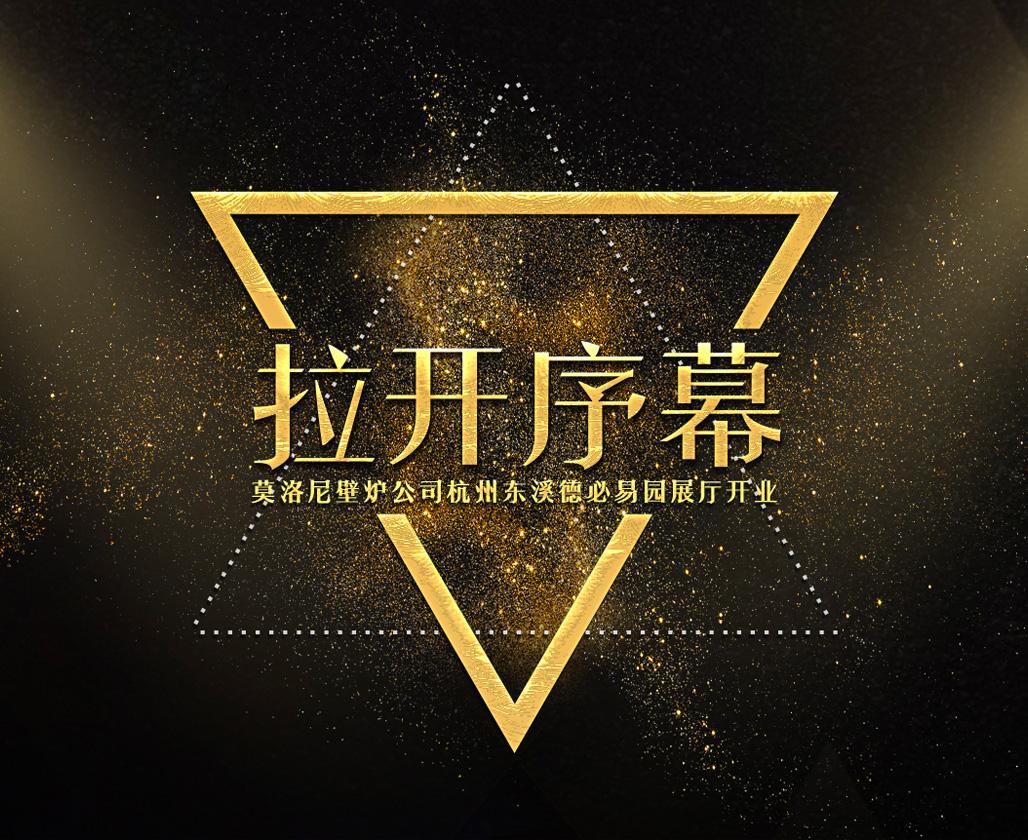 杭州开业专题