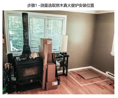 测量燃木真火壁炉安装位置
